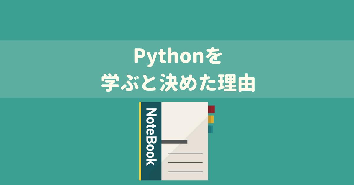 Python 選んだ 理由