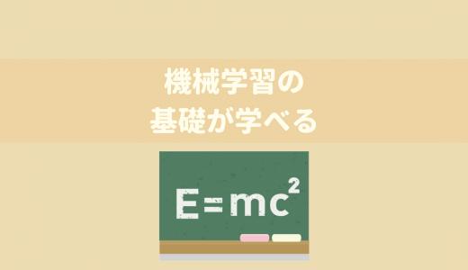 【Udemy感想】キカガク流 人工知能・機械学習 脱ブラックボックス講座-初級編-