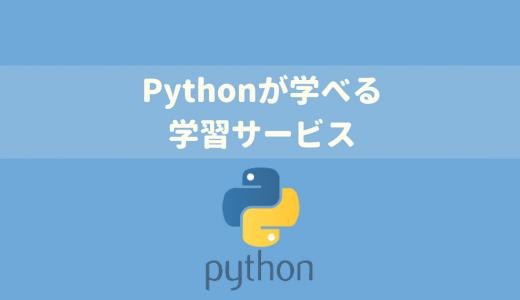 【保存版】Pythonが学べる学習サービス集めてみた