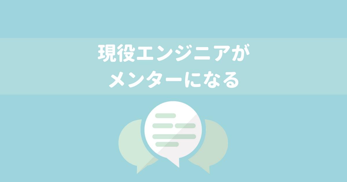 Mentors Bank 日本