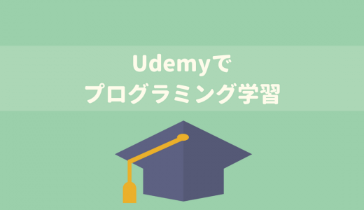 プログラミングは、アメリカで注目の動画学習サービスUdemyで学べ!