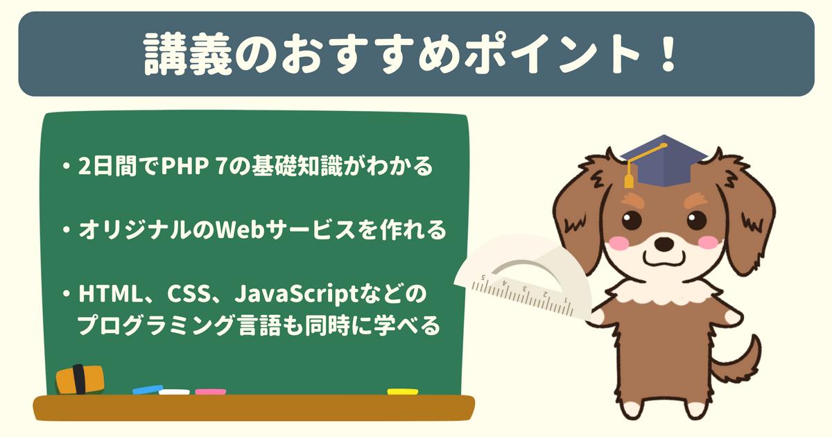 【Udemy感想】2日でできる!はじめての PHP 7 x Laravel 5.5 入門のおすすめポイント