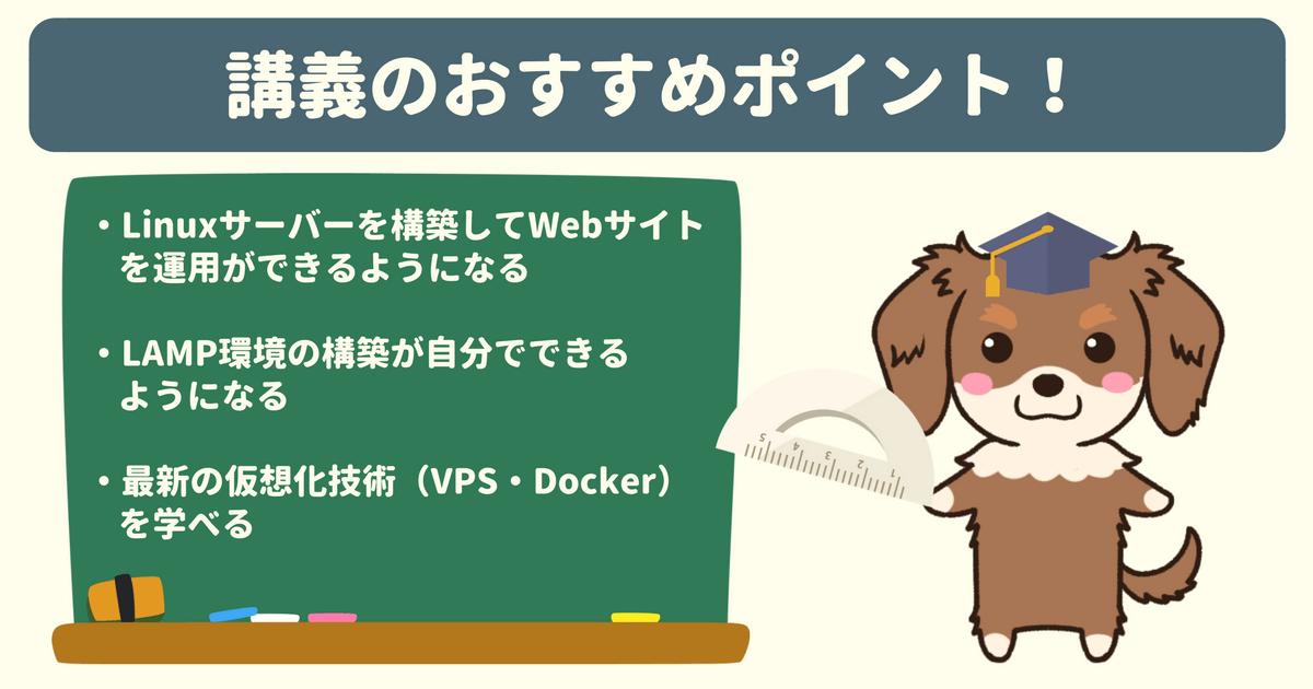 【Udemy感想】3日でできる!はじめてのLinuxサーバー構築入門のおすすめポイント
