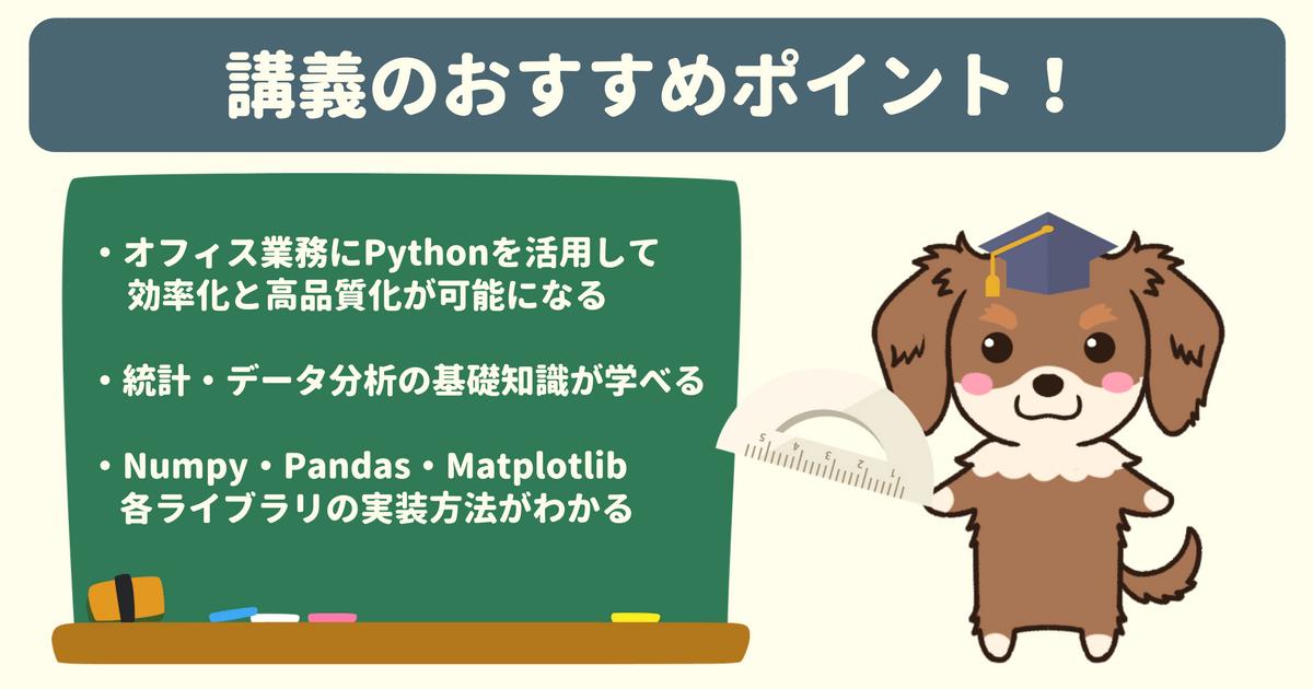 【Udemy感想】社会人のためのPython活用術のおすすめポイント