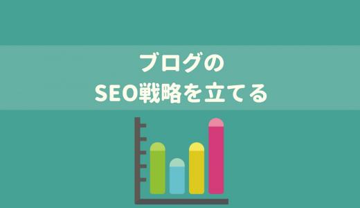【講座レビュー】事例から学ぶ新規事業を成功させるSEO戦略