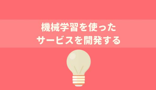 【Udemy感想】アプリケーション開発者のための機械学習実践講座