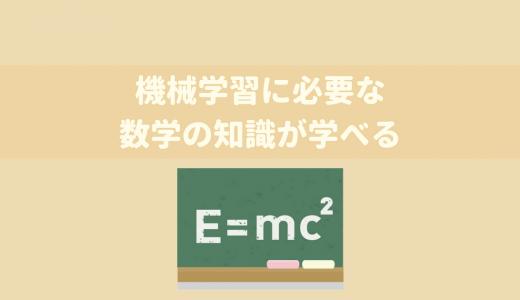 【Udemy感想】キカガク流人工知能・機械学習 脱ブラックボックス講座 – 中級編 –