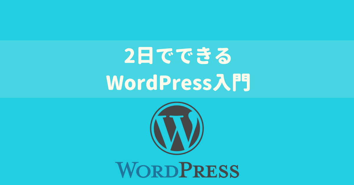 WordPressでWEBサイトを作るのにプログラミングは不要!2日でできるWordPress超入門