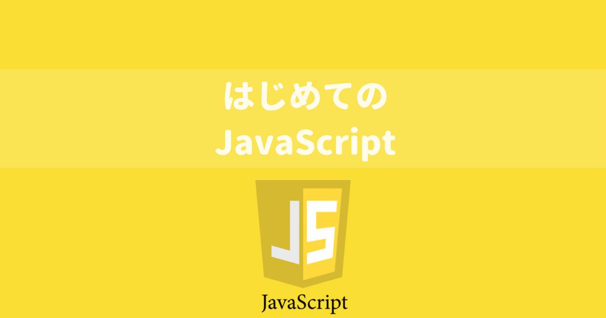 JavaScript 初心者
