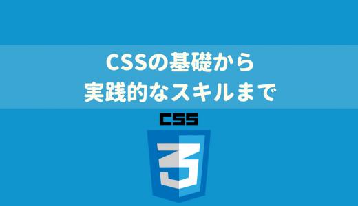 【講座レビュー】CSS / CSS3 マスターコース |70以上のレッスン、7時間以上のレッスンでCSSを基礎からマスター