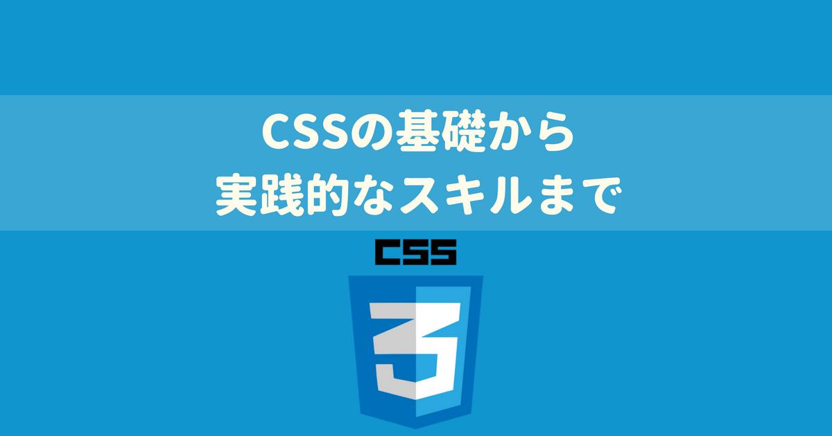 CSS 基礎 マスター