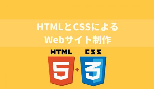実践的なWebサイト制作を動画講座で学ぼう!HTML5とCSS3を使って、カフェのサイトやWebメディアサイト制作