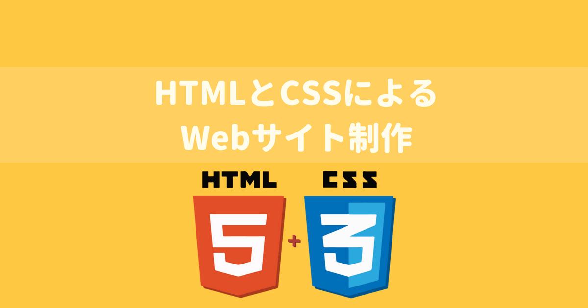 HTML5 CSS3 Webサイト 制作
