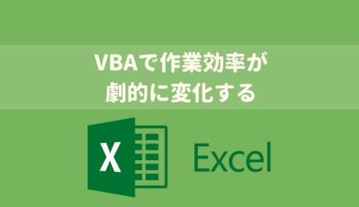 【講座レビュー】ここから始める!本気でExcelマクロ(VBA)を学びたい人のための基礎講座(超入門編)