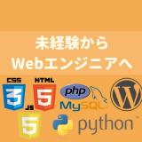 【Udemy感想】世界で30万人が受講!フルスタック・Webエンジニア講座