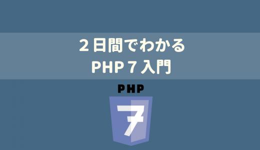 【Udemy感想】2日でできる!はじめての PHP 7 x Laravel 5.5 入門