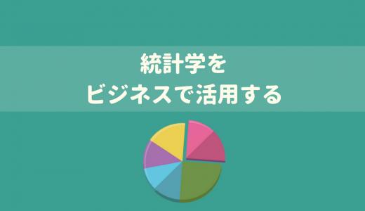 【Udemy感想】ゼロからおさらい!統計学の基礎