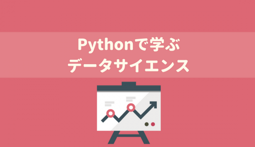 世界で5万人が受講した講座でデータ分析に使うPythonライブラリを学ぼう!Udemyの実践Pythonデータサイエンス講座