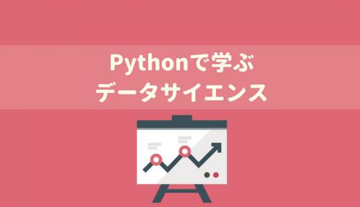 【Udemy感想】世界で5万人が受講!実践 Python データサイエンス
