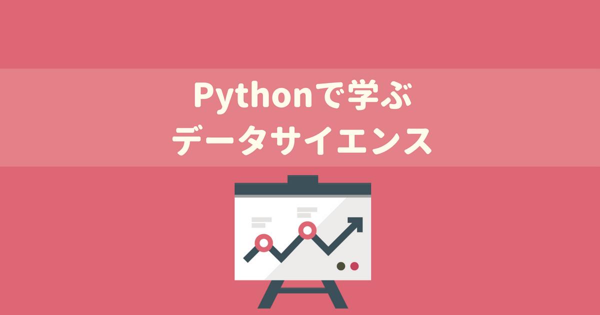 【Udemy感想】世界で5万人が受講!実践Pythonデータサイエンス