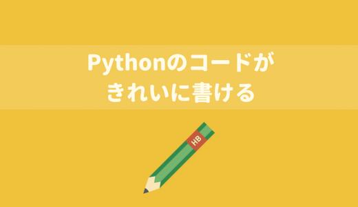 Pythonのコードを綺麗に書く方法がわかる講座!【Udemy】Python 3入門+応用+アメリカのシリコンバレー流コードスタイルを学び、実践的なアプリ開発の準備をする