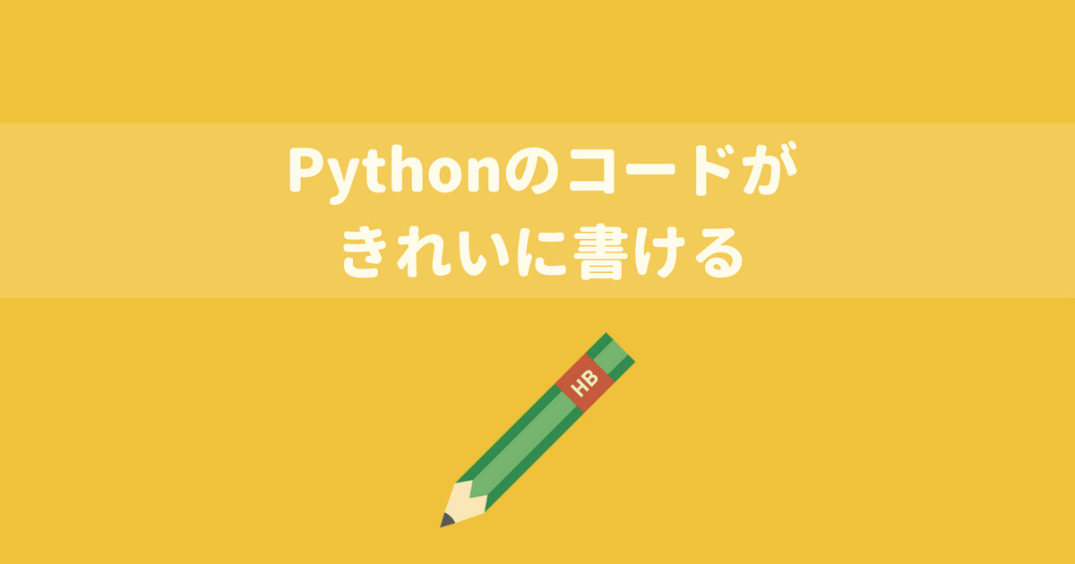 【Udemy感想】Python 3 入門 + 応用 +アメリカのシリコンバレー流コードスタイルを学び、実践的なアプリ開発の準備をする