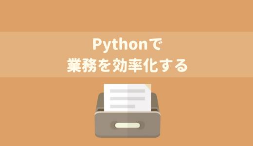 社会人のためのPython活用術で業務を効率化する!Pythonを活用して業務を効率化したい方におすすめの講座を紹介