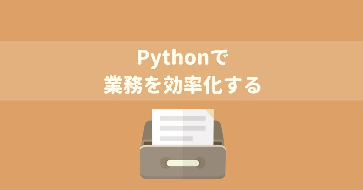 【Udemy感想】社会人のためのPython活用術