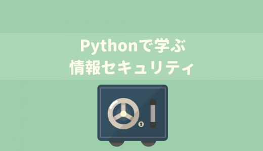 【Udemy感想】Python3による情報セキュリティマネジメント入門