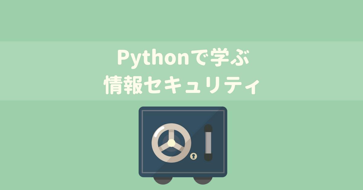 Pythonで情報セキュリティを学びたい方におすすめの講座!Python3による情報セキュリティマネジメント入門