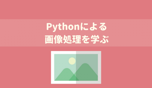 PythonとOpenCVで画像処理ができる入門講座を紹介!PythonとOpenCVを活用して画像や動画を処理してみよう。