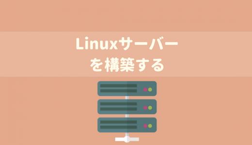 【Udemy感想】3日でできる!はじめてのLinuxサーバー構築入門