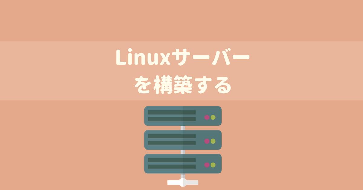 Udemy Linuxサーバー 構築