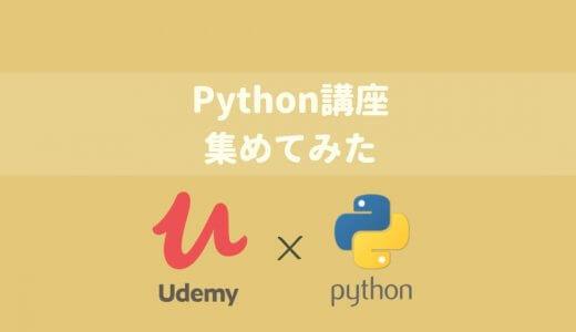 【保存版】UdemyにあるおすすめPython講座集めてみた