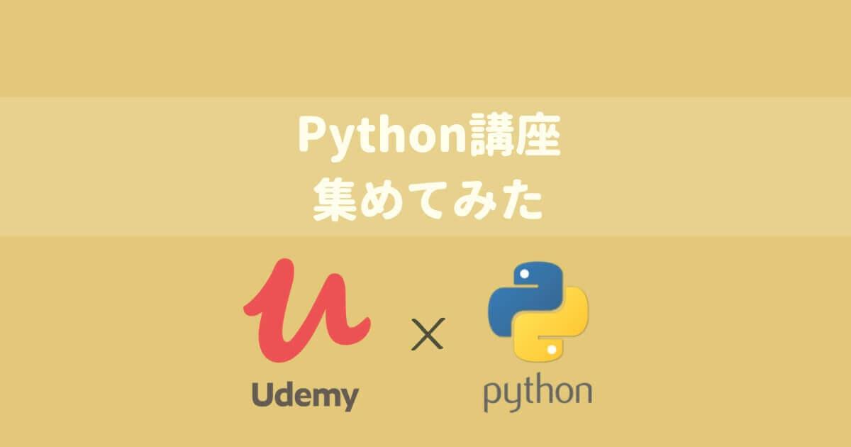 UdemyにあるPython講座をまとめてみた