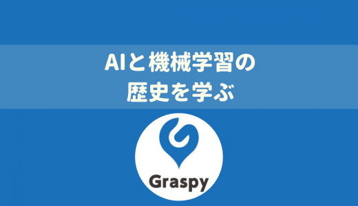 Graspyのプログラミング講座「AI for Business」を受けた感想
