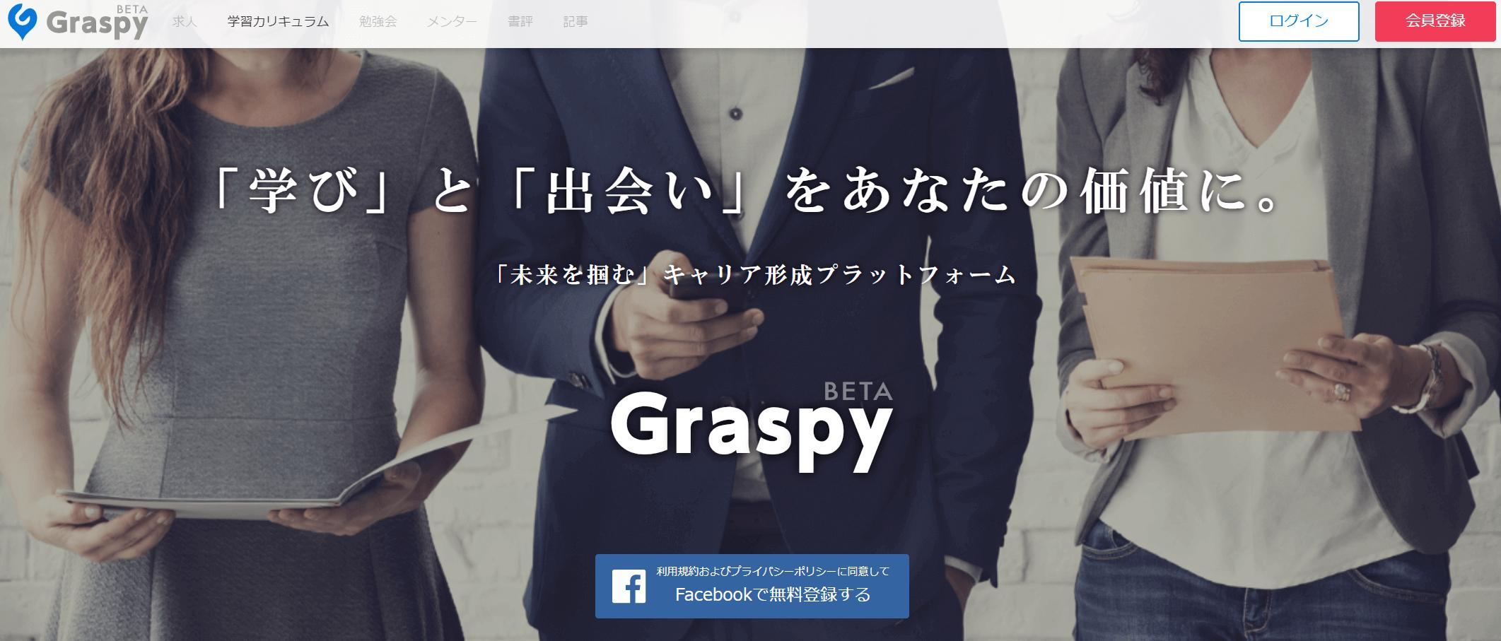 Graspyってどんなサービス?