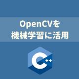 OpenCVを機械学習に使いたいなら持っておきたい本【詳解OpenCV 3-コンピュータビジョンライブラリを使った画像処理・認識】