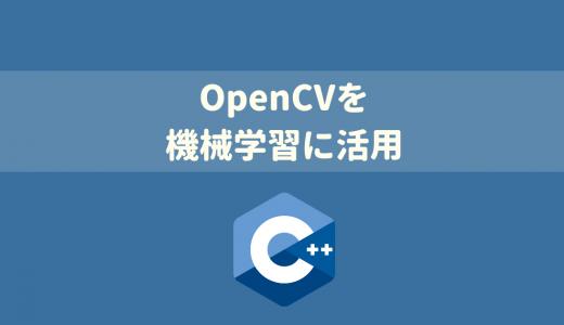 OpenCVを機械学習に使いたいなら持っておきたい一冊【詳解OpenCV 3-コンピュータビジョンライブラリを使った画像処理・認識】