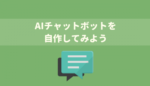 【LINEチャットボットの作り方】挨拶から店舗予約まで!手を動かして学ぶAIチャットボット開発入門