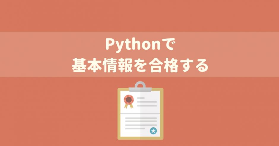 基本情報技術者試験をPythonで合格したい方におすすめの対策講座!基本情報技術者試験+応用情報技術者試験+Python+SQL初心者からプロのエンジニアになる講座