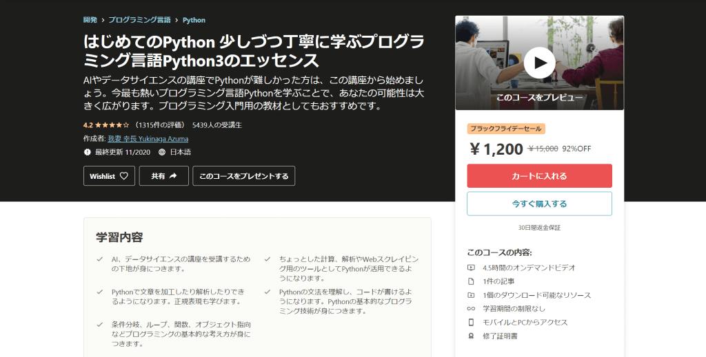 はじめてのPython 少しづつ丁寧に学ぶプログラミング言語Python3のエッセンス