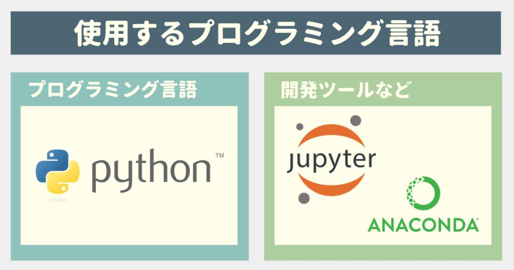 Pythonの始め方がわかる講座を学ぶ際の事前準備