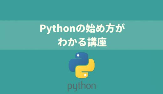 Pythonの始め方がわかる講座!はじめてのPython 少しづつ丁寧に学ぶプログラミング言語Python3のエッセンス