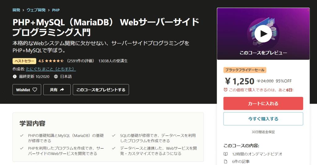 UdemyPHP講座おすすめ3:PHP+MySQL(MariaDB)Webサーバーサイドプログラミング入門