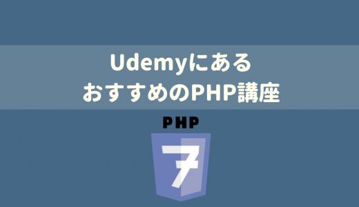 【2020年最新】UdemyにあるPHP講座おすすめ厳選3つ。未経験からPHPエンジニアを目指したいあなたへ