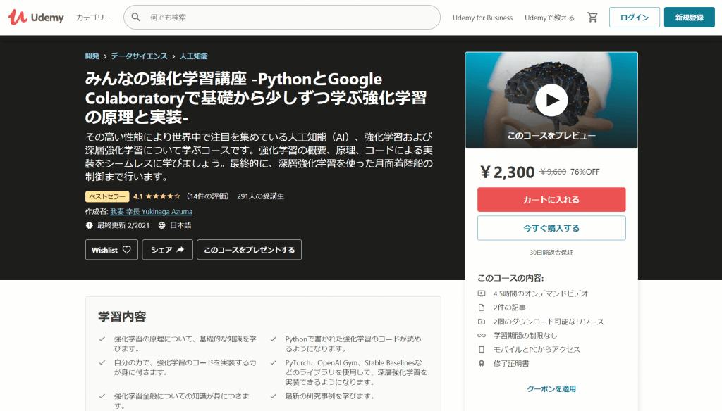 みんなの強化学習講座 -PythonとGoogle Colaboratoryで基礎から少しずつ学ぶ強化学習の原理と実装-