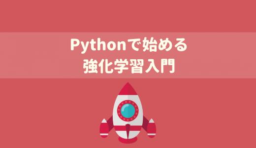 強化学習のコードがPythonで書けるようになる入門講座!みんなの強化学習講座 -Pythonで基礎から少しずつ学ぶ強化学習の原理と実装-