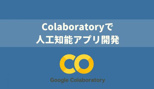Google Colaboratoryの使い方がわかる講座!AIパーフェクトマスター講座 -Google Colaboratoryで隅々まで学ぶ実用的な人工知能/機械学習-