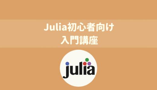 Juliaとはどんな言語なのかわかる入門講座!はじめましてJulia~次世代のデータサイエンス・科学計算のためのプログラミング講座